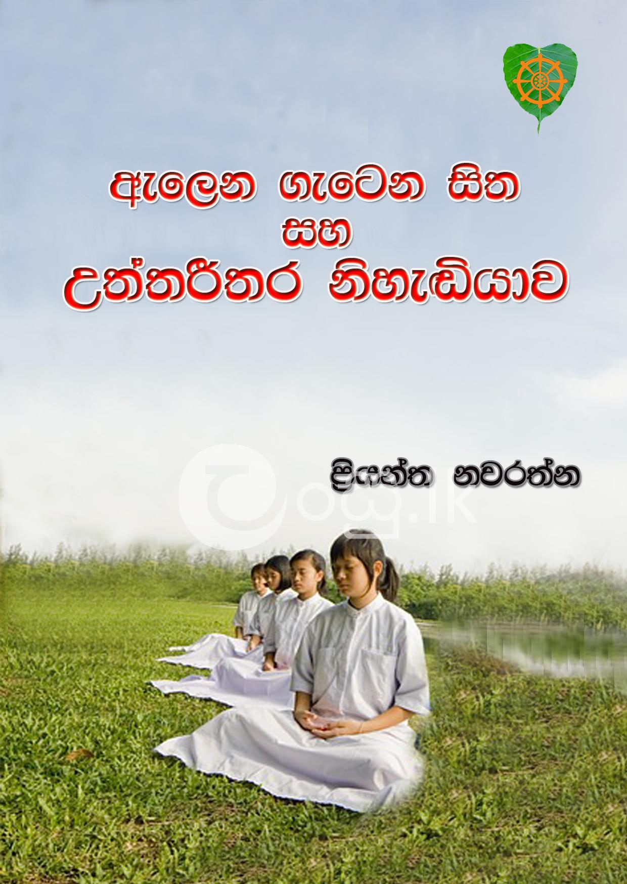 Reality of the World   Buddhsit meditation Book in Nittambuwa