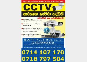 cctv camera installation  services in Horana